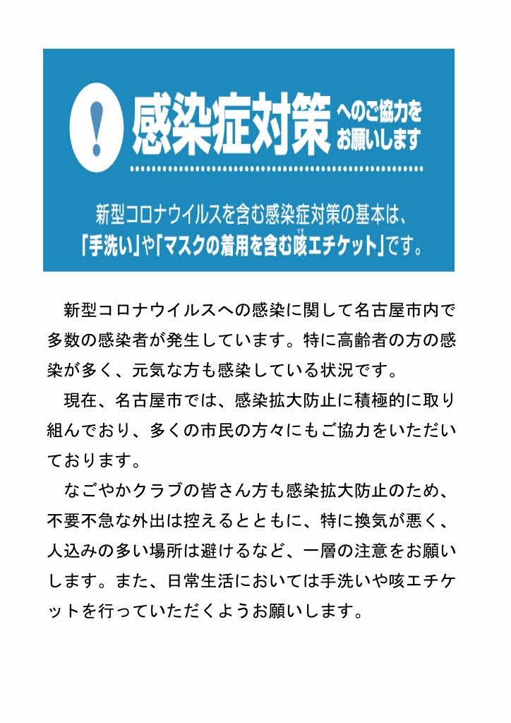 名古屋 コロナ ウイルス 感染